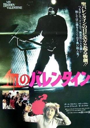 image credit: http://horrorpedia.com/2013/02/13/my-bloody-valentine-1981/